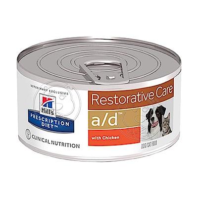 美國Hills希爾思》5670犬貓處方a/d重點護理配方156g*24罐