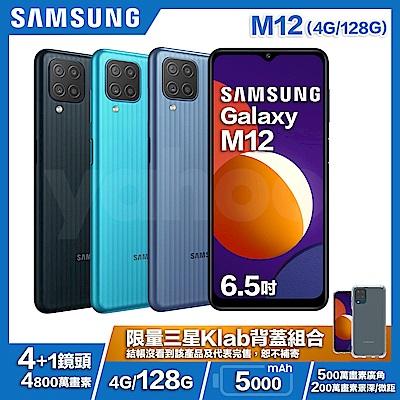 [三星 KDLab背蓋組]  Samsung M12 (4G/128G) 6.5吋 4+1鏡頭智慧手機