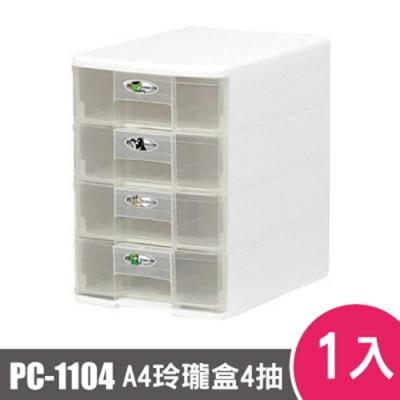 樹德SHUTER魔法收納力玲瓏盒-A4-PC-1104 1入