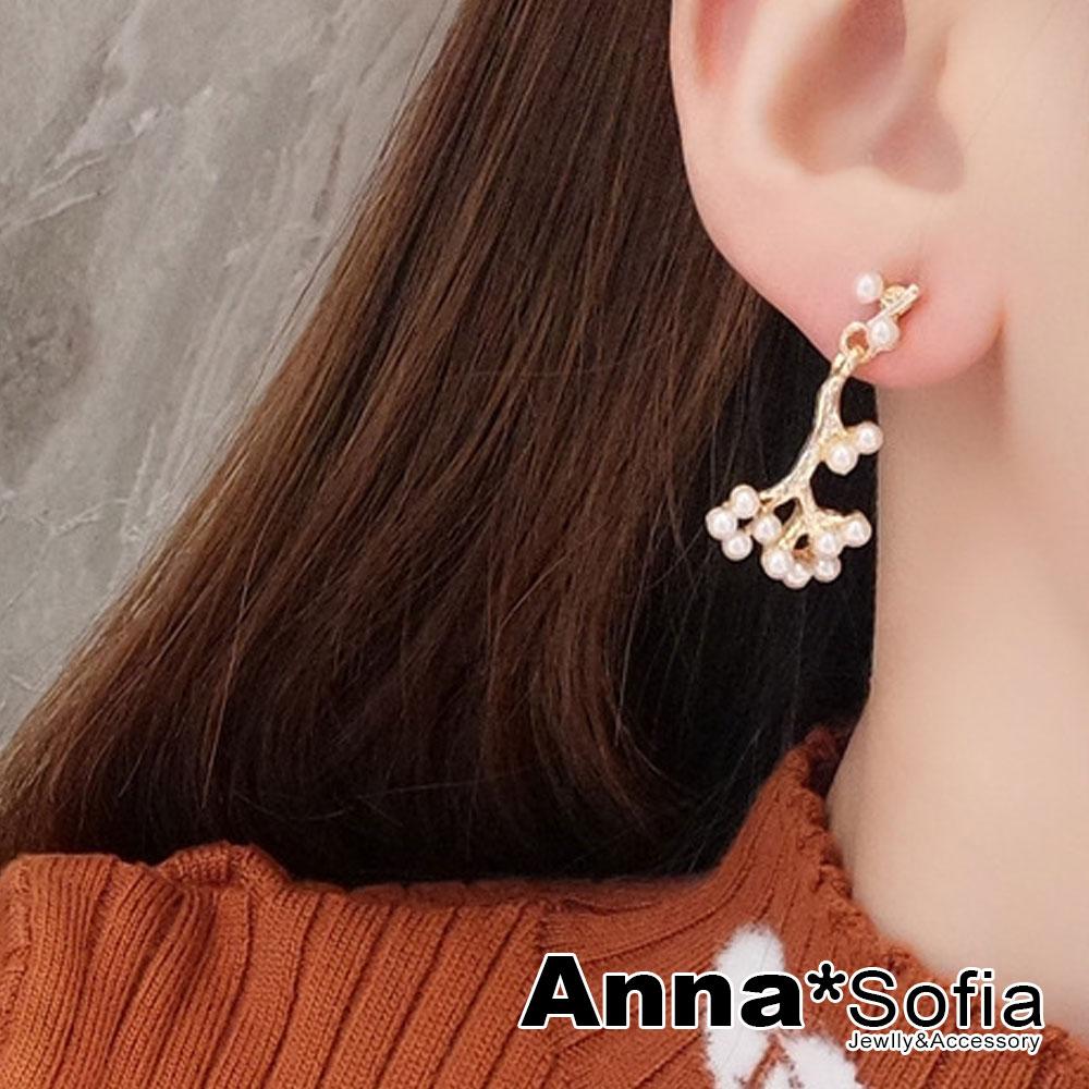 【3件5折】AnnaSofia 文藝絢珠樹枝 925銀針耳針耳環(金系)