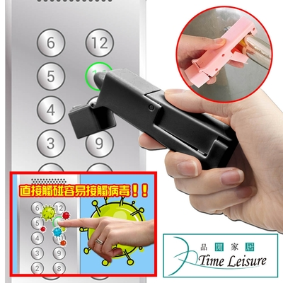 Time Leisure 免接觸開門神器電梯按鍵筆/開門提把/可加消毒液
