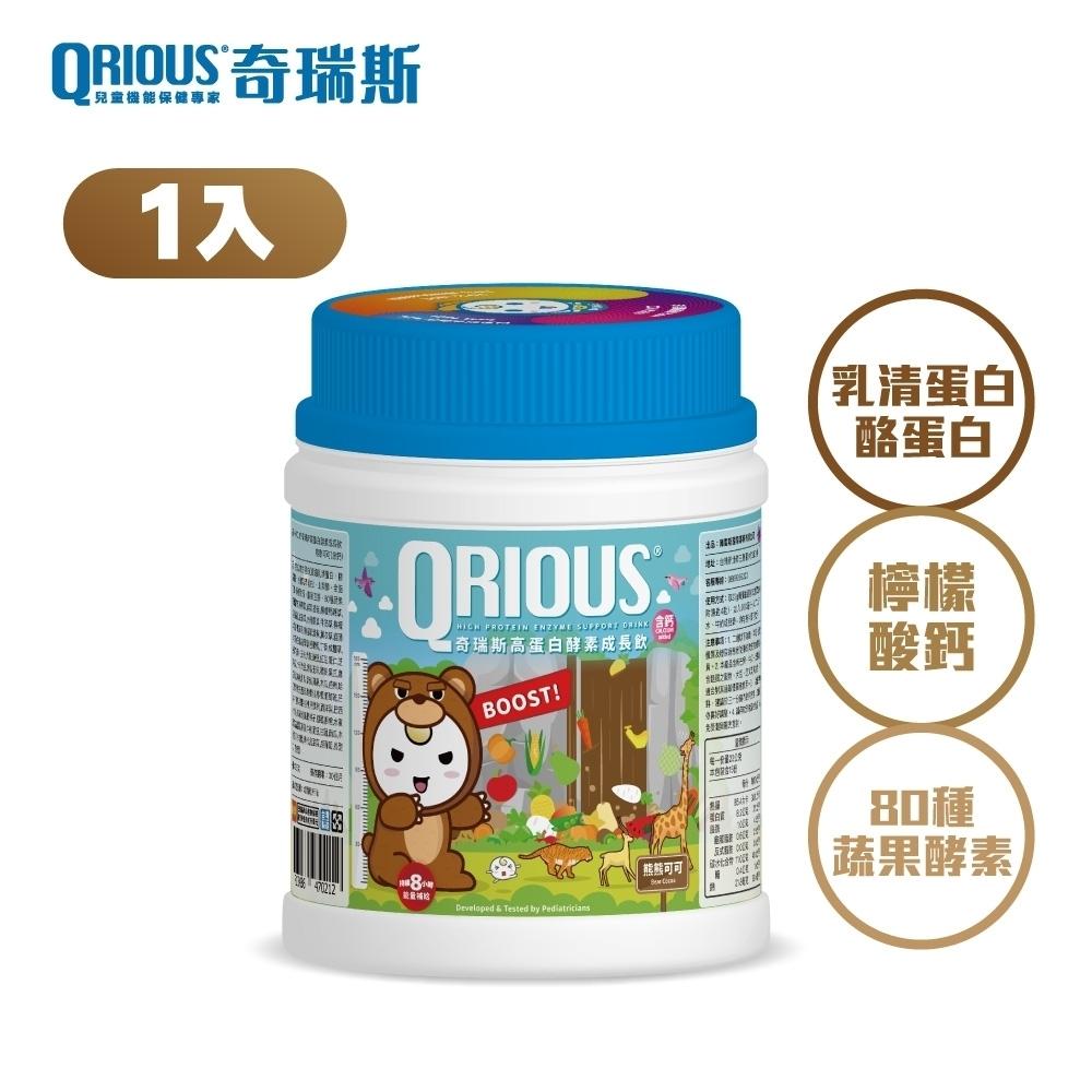 QRIOUS奇瑞斯高蛋白酵素成長飲-熊熊可可(含鈣)1罐/乳清蛋白(WPC+WPI)/酪蛋白(MCC)/檸檬酸鈣/80種蔬果酵素