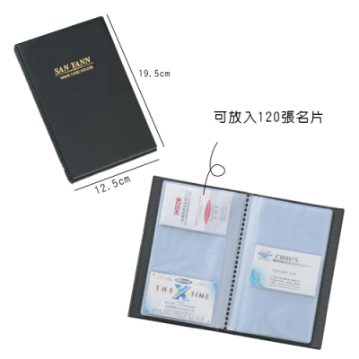 COX三燕 活頁名片簿120名 NH-02 (出貨顏色隨機)