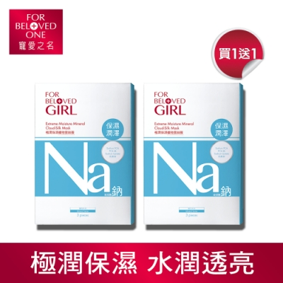寵愛女孩 極潤保濕礦物雲絲膜3片/盒 (買一送一)