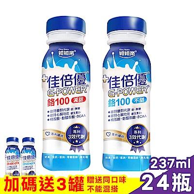 【維維樂】佳倍優 鉻100即飲配方營養 237mlx24罐/箱 加贈3罐 (不甜/減甜)