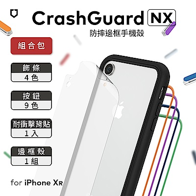 犀牛盾iPhone XR CrashGuard NX模組化防摔邊框手機殼組合包