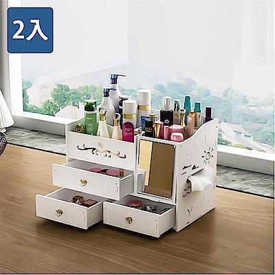【家適帝】木塑化妝鏡台小物收納盒(附面紙抽取口)- 2入