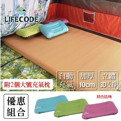 【LIFECODE】立體3D TPU雙人自動充氣睡墊-厚10cm(195x140x10cm)-奶茶色 附2個大型充氣枕