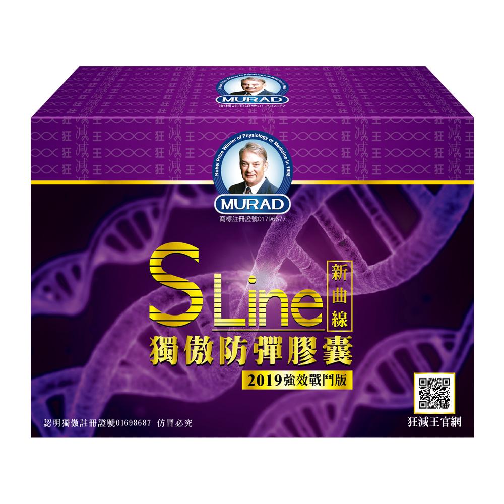 S Line新曲線獨傲防彈膠囊(675毫克/30粒/盒)x2盒