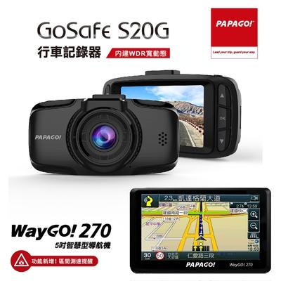 【PAPAGO!】WayGo 270 測速導航機+S20G SONY鏡頭行車組合