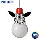 飛利浦 Philips 童趣動物園系列 斑馬LED單頭吊燈 40572