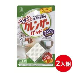 日本品牌 小久保 廚房清潔海綿 2入優惠組