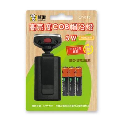 【BWW嚴選】熊讚 CY-016 高亮度 3W 附電池COB180度旋轉 露營帽沿燈