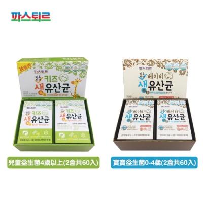 韓國《樂天帕斯特》兒童益生菌4歲以上-60入/盒+寶寶益生菌0-4歲-60入/盒(各1)