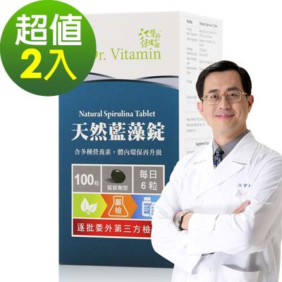 江醫師健康鋪子 Dr. Vitamin 天然藍藻錠2盒(100粒/盒)