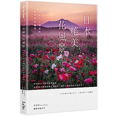 日本絕美花風景