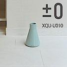 正負零±0 香氛水氧機 XQU-U010 淺藍色