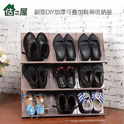 佶之屋 創意DIY加厚可疊加鞋架/收納架