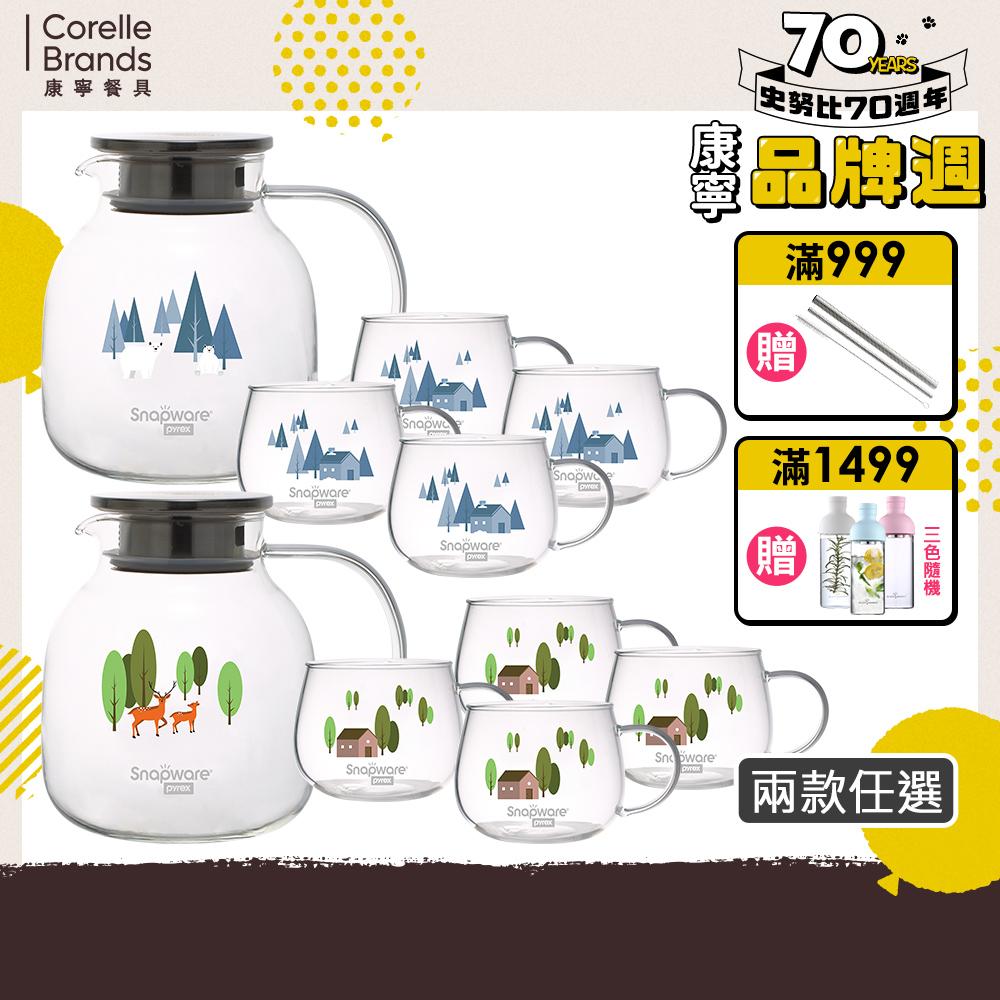 【Snapware 康寧】耐熱玻璃茶壺組(一壺四杯) - 兩色可選