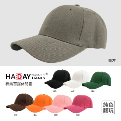 HADAY 純色翻玩 防曬 鴨舌帽 完美帽弧 棒球帽 可調鬆緊 全素色 素面 穿搭配件