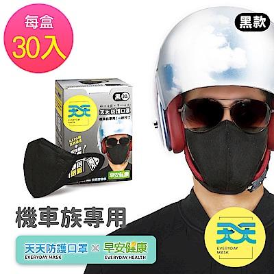 【天天X早安健康-機車族專用防護口罩】每盒30入 1盒販售 黑色款