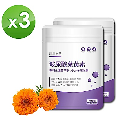 【達摩本草】玻尿酸游離型葉黃素膠囊 x3包《小分子玻尿酸、水潤明亮》(30顆/包)