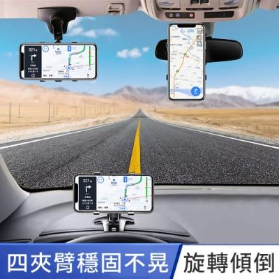 舒尚 儀表板手機支架 穩固四夾臂 可旋轉傾倒 汽車用導航支架 夾式車架手機架