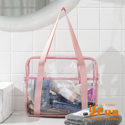 iSFun 方型大容量 旅行PVC手提防水收納包 2色可選
