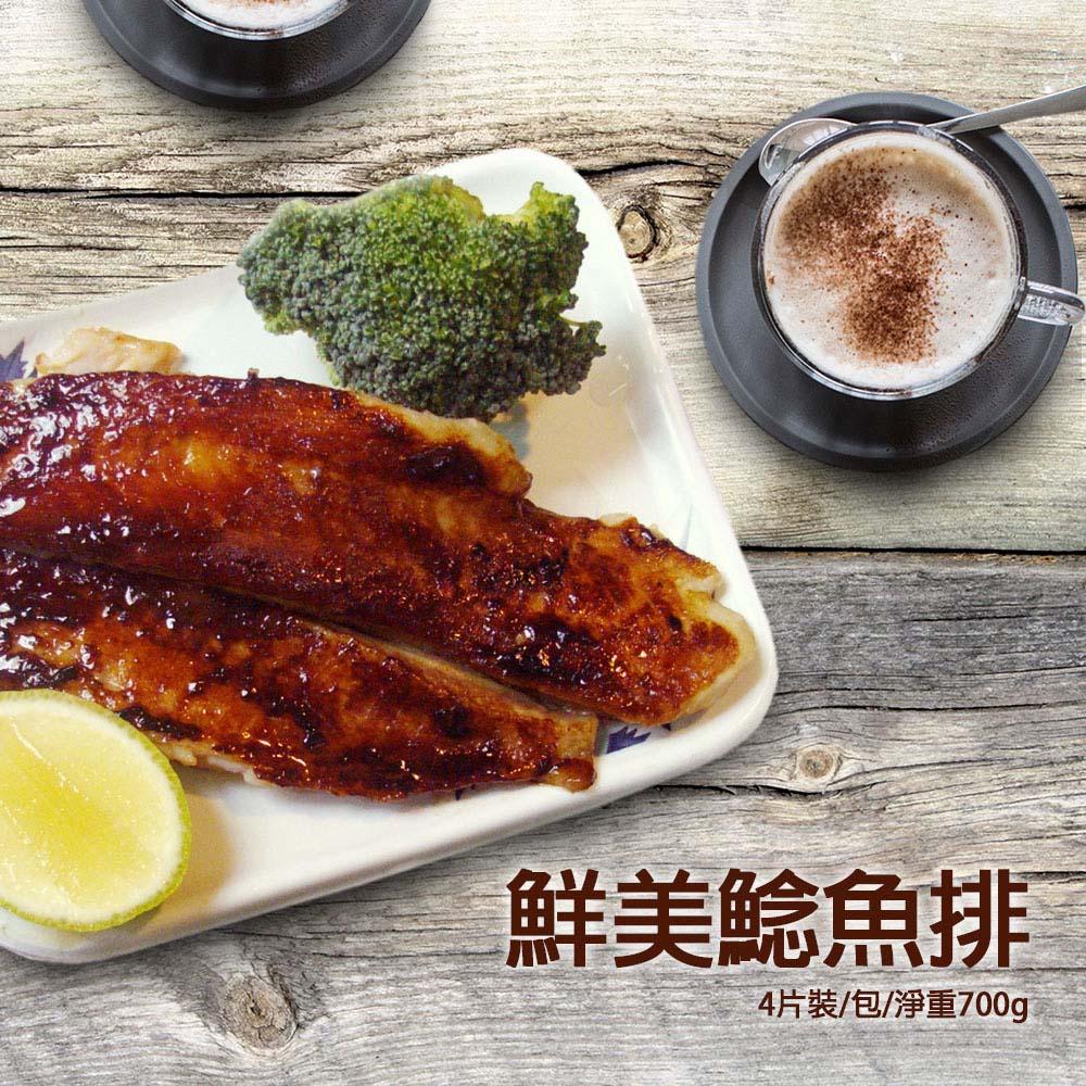 築地一番鮮-鮮美鯰魚排28片(4片裝/包/淨重700g)免運組