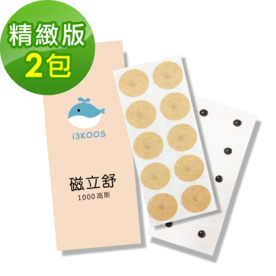 i3KOOS-MIT磁立舒1000高斯2包(10枚/包)-精緻版