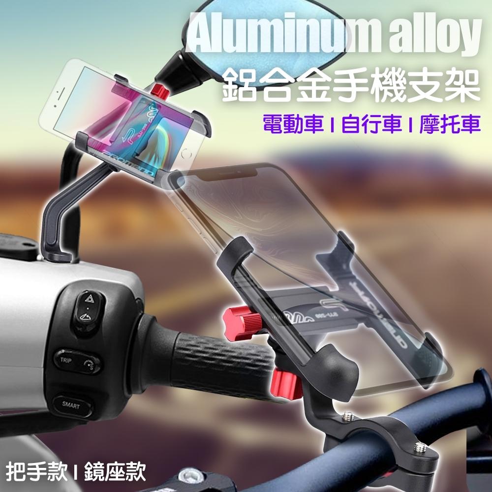 鋁合金機車手機支架 手把款/後照鏡款 - 摩托車/電動車/自行車