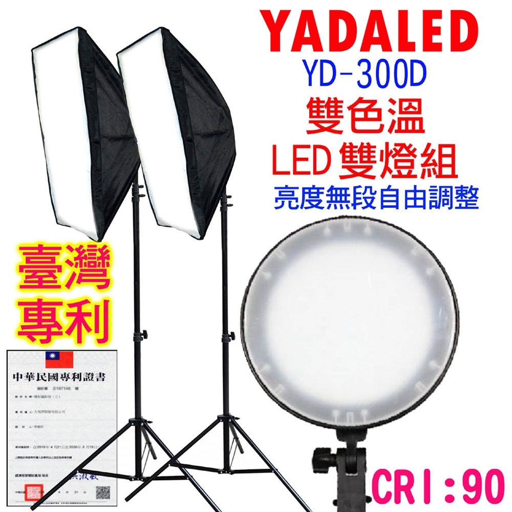 YADA LED雙色溫攝影棚雙燈組(YD300D)