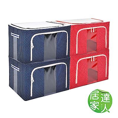 居家達人 圓點印花摺疊鋼骨收納箱-66L (超值5入組)