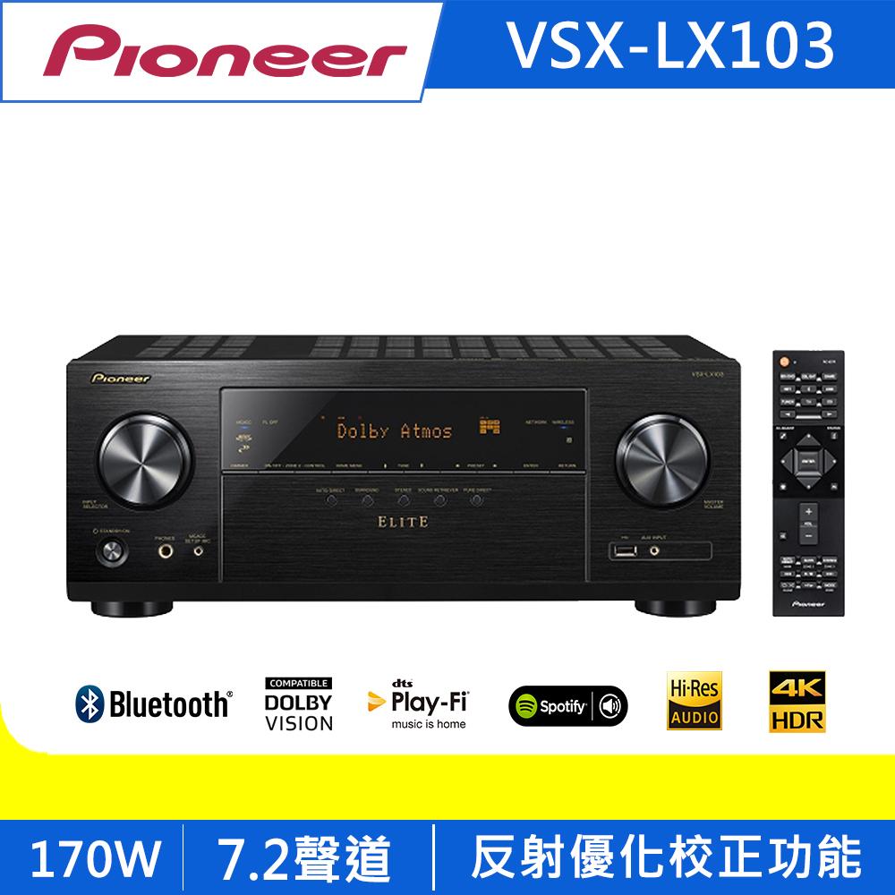 Pioneer先鋒 7.2聲道AV環繞擴大機 VSX-LX103
