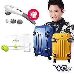 JACKY W系列旅行箱 20吋+24吋贈柏沛樂果膠30入+智慧型無線按摩器(隨機)