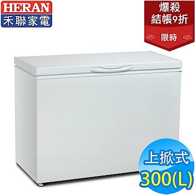 結帳9折!HERAN禾聯 300L 上掀式冷凍櫃 HFZ-3062
