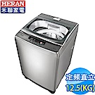 HERAN禾聯 12.5KG 定頻直立式洗衣機  HWM-1333