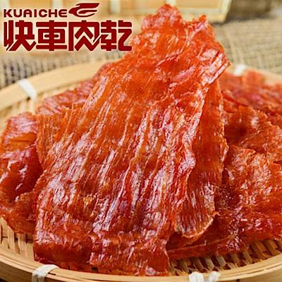 南門市場快車肉乾 原味豬肉紙(90g)