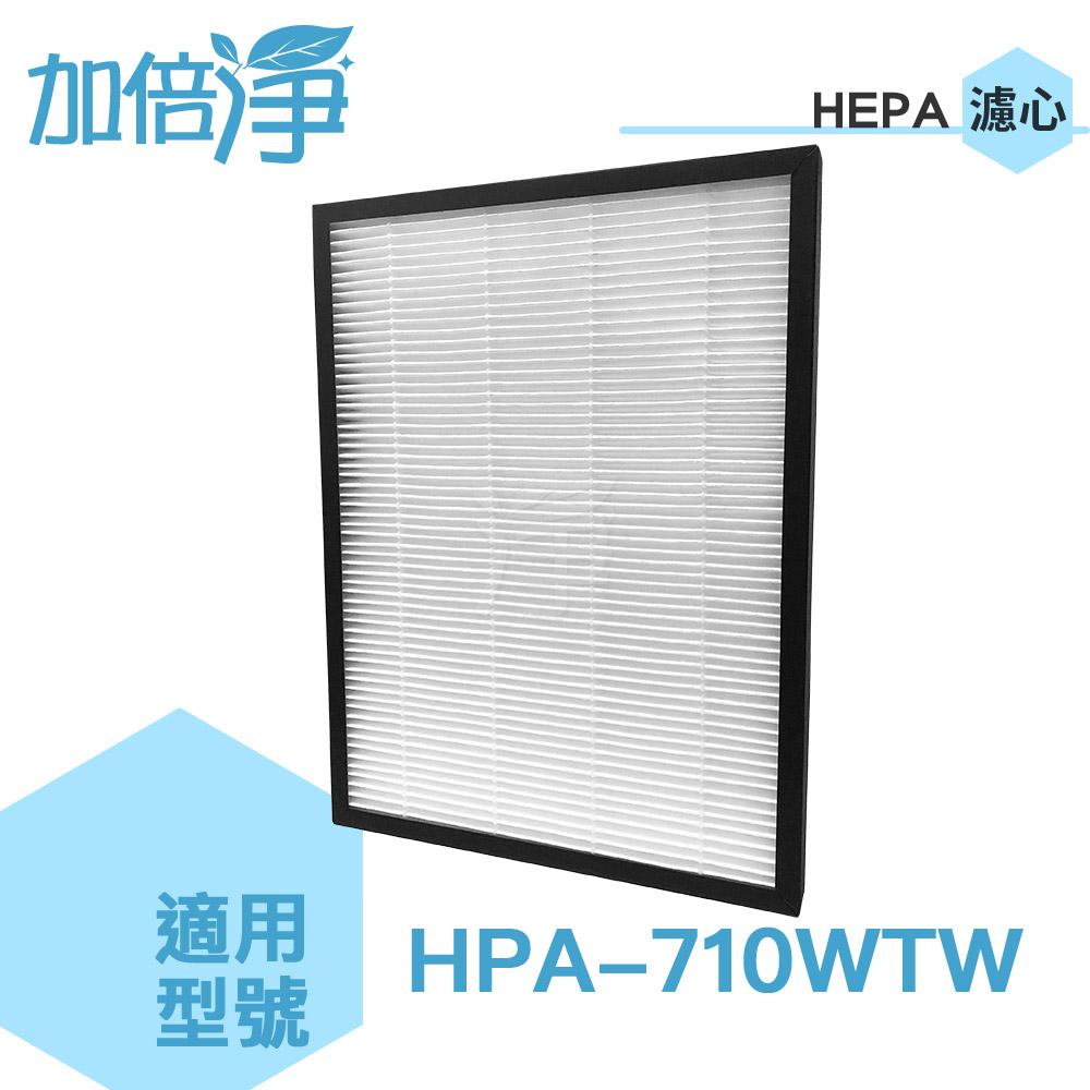 加倍淨 HEAP濾心 適用HPA710WTW