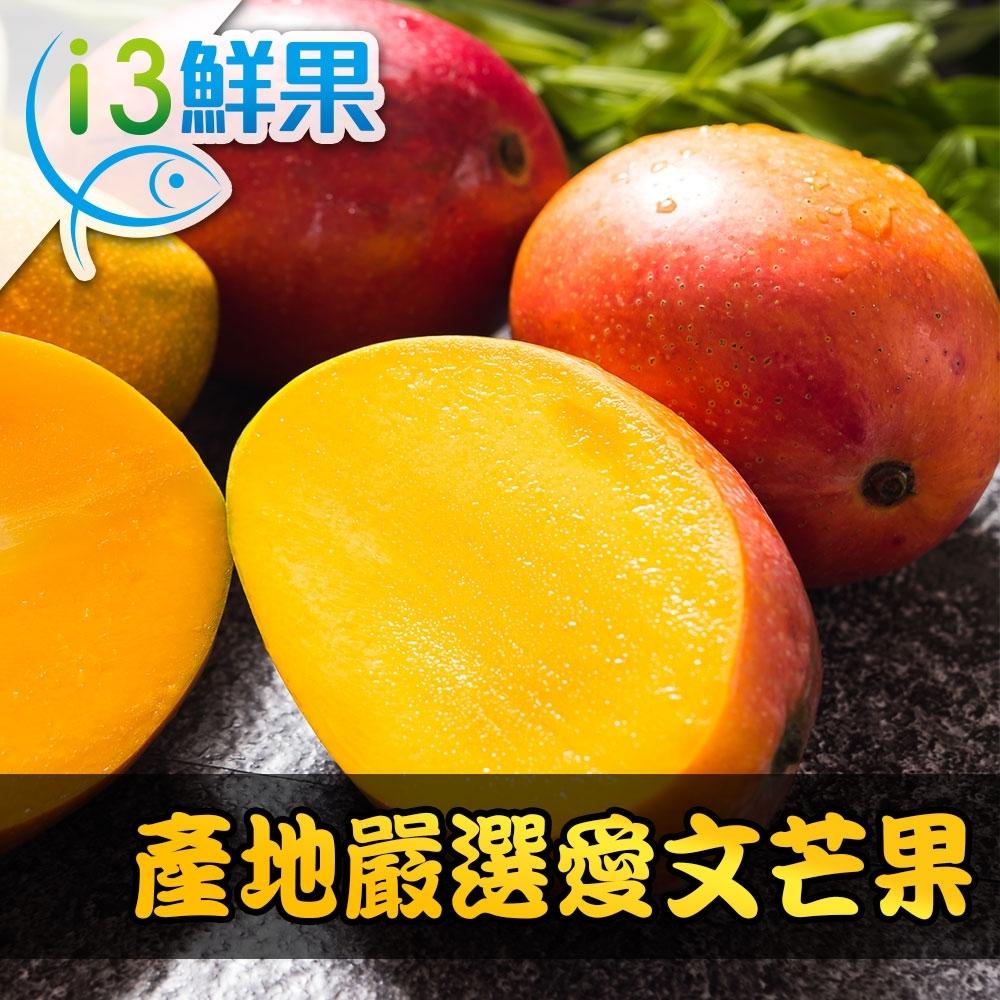【愛上鮮果】產地嚴選愛文芒果1盒組(3台斤±10%/盒/約5~7顆)