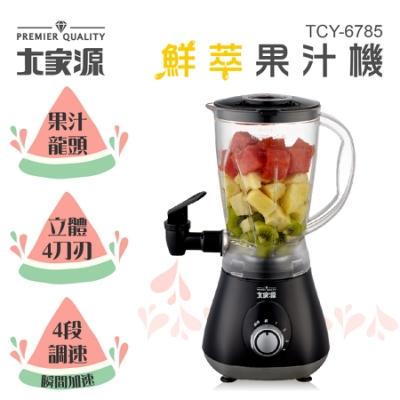 【大家源】1.5L鮮萃果汁機 TCY-6785
