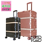 (福利品 20+29吋)  夢想啟程TSA鎖PC鋁框箱/行李箱 (20灰+29玫瑰金)