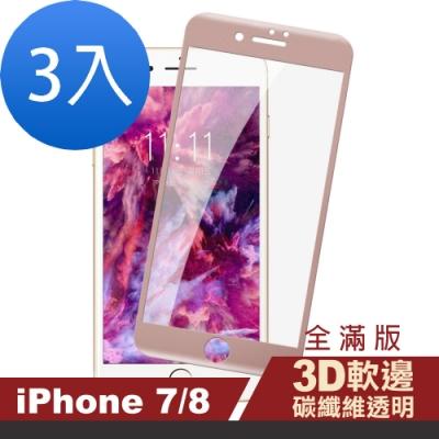 iPhone 7/8 透明 玫瑰金 軟邊 碳纖維 手機貼膜-超值3入組