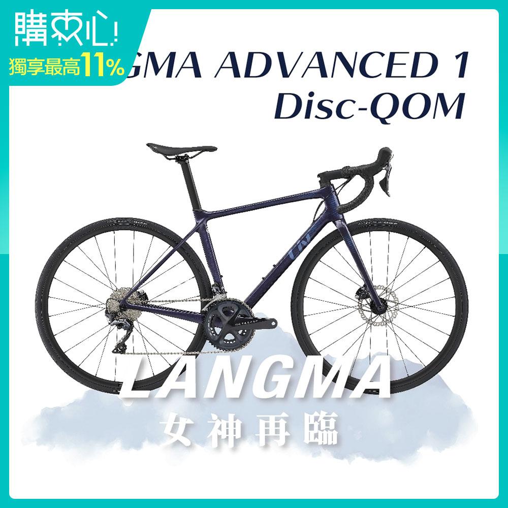 Liv Langma Advanced 1 Disc女神極速公路車