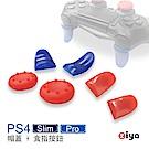 [ZIYA] SONY PS4 /Slim / Pro 手把按鈕帽蓋與食指按鈕(顏色隨機)