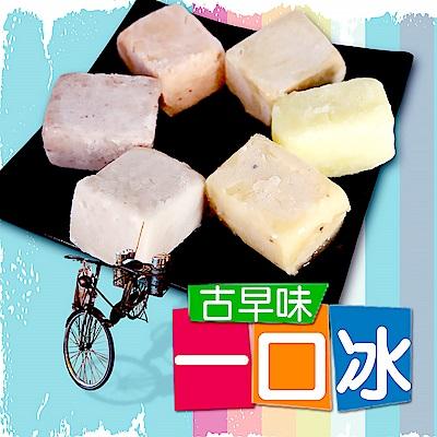 老爸ㄟ廚房 古早味一口冰 香芋*1+花生*1+紅豆*1+百香果*1(10顆/包,共四包)