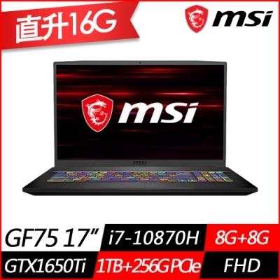 MSI微星GF75 10SCSK 17.3吋電競筆電(i7-10870H八核/GTX1650Ti 4G獨顯/8G+8G/1TB+256G PCIe SSD/Win10/特仕版)