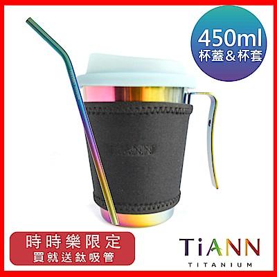 [買就送鈦吸管] TiANN 純鈦啤酒杯(極光/可可色)450ml 含杯蓋&杯套(快)(時時樂)