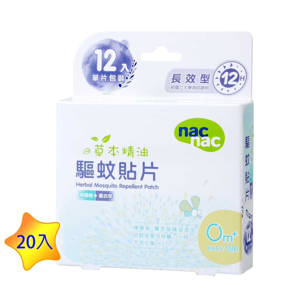 nac nac 草本精油驅蚊貼片/防蚊貼片-薰衣草 (12入x20盒)