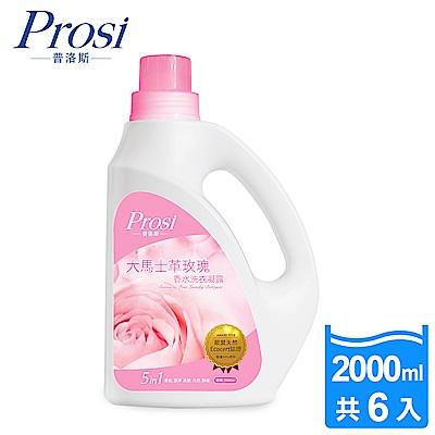 (即期品)普洛斯Prosi-大馬士革玫瑰香水洗衣凝露2000mlx6入